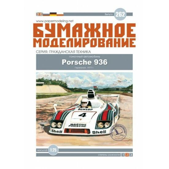 Paper Model Kit Racing car Porsche 936 1/25 Orel 262 Civil Engineering Germany, 1977
