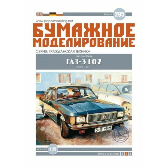 Paper Model Kit GAZ-3102 car 1/25 Orel 295 Civil Engineering, USSR, 1981