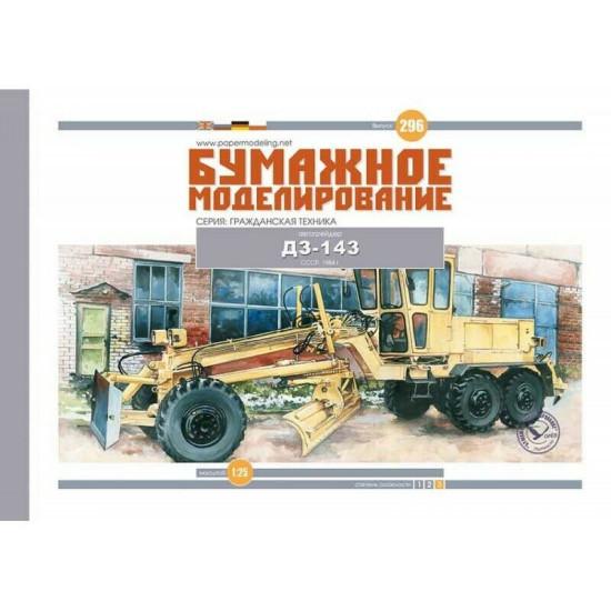 Paper Model Kit Grader DZ-143 1/25 Orel 296 Civil Engineering, USSR, 1984