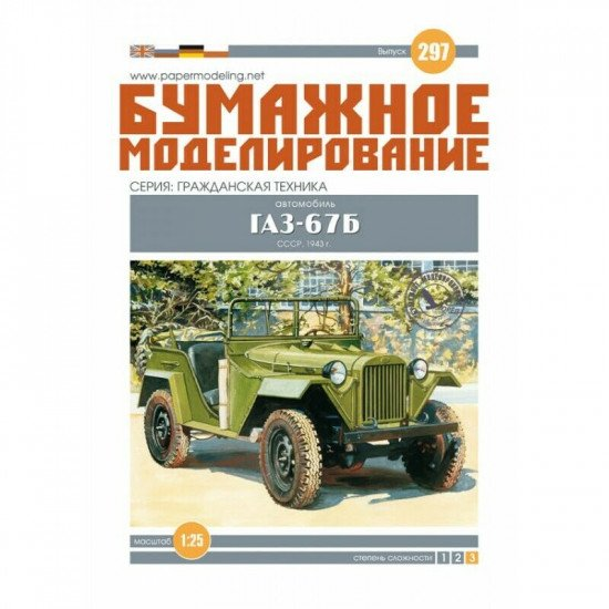 Paper Model Kit GAZ-67B car 1/25 Orel 297 Civil Engineering, USSR, 1943