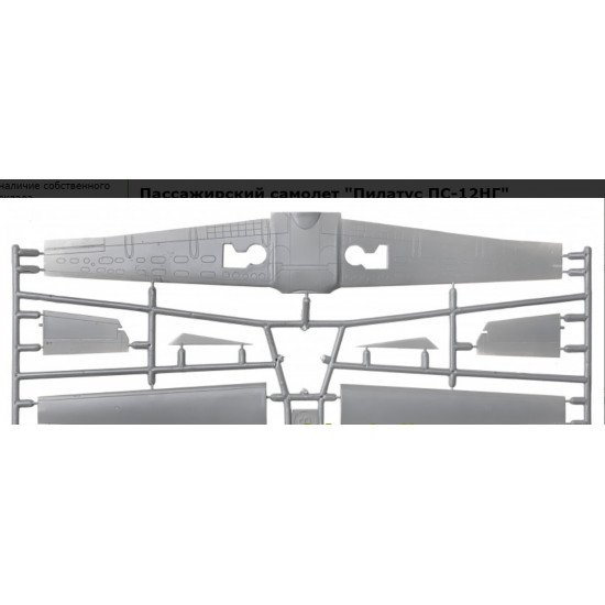 Amodel 72367 - 1/72 - Pilatus PC12-NG Passenger plane 200mm