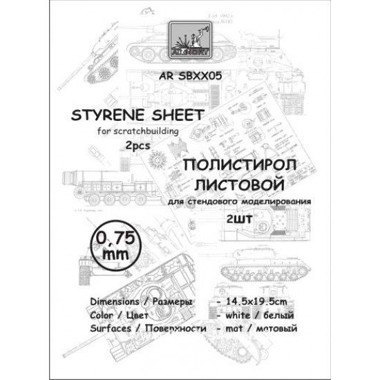 0.75mm styrene sheets 19.5x14.5cm, 2pcs Armory SBXX05