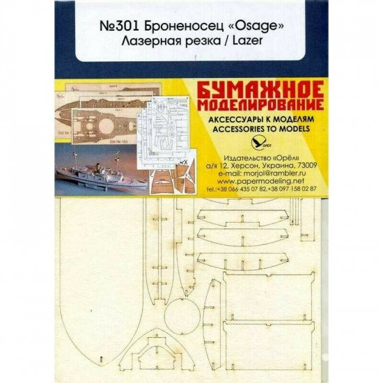 Photo-etched for Orel 301/1 Armadillo Osage, scale 1/200 Navy, USA, 1863, paper model kit