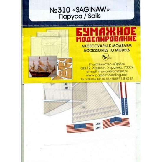 "Set of fabric sails Orel 310/4 for Steamer ""Saginaw"", 1/200, Navy, USA, 1860"
