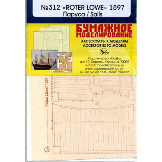 """Set of fabric sails Orel 312/4 Galleon """"Roter Löwe"""", 1/100, Navy, Holland, 1597"""