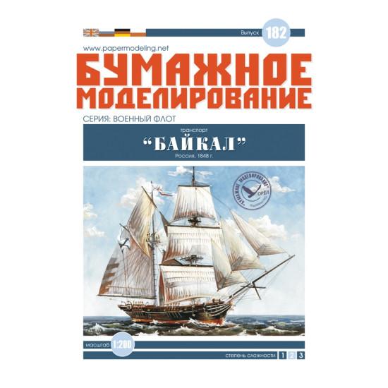 LASER CUTTING FOR  CIVIL FLEET SHIP BOAT VESSEL SAILBOAT BAIKAL 1/200 OREL 182/2